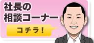 社長の相談コーナー
