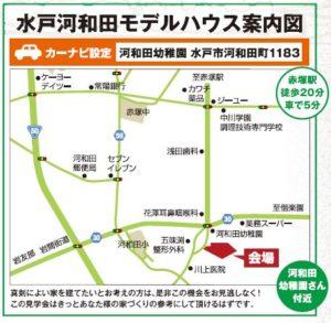 河和田マップ